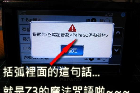 【試用記錄】PAPAGO!Z3_Part_3