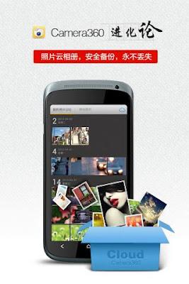 *最熱門常用的拍照App:Camera360「相機360」 (Android App) 4