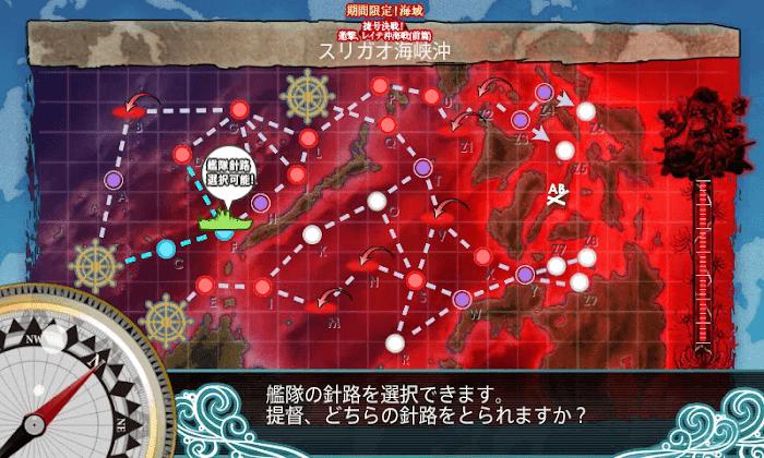 艦これ_2017年_秋イベ_E4_ギミック_2_20.png