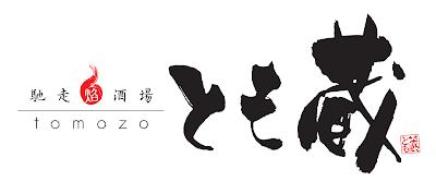2016.000.馳走焔酒場 とも蔵.001.png