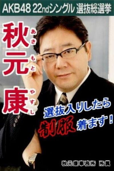 秋元康総選挙立候補!
