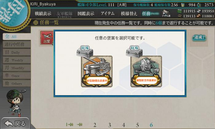 艦これ_松輸送作戦、開始せよ!_04.png