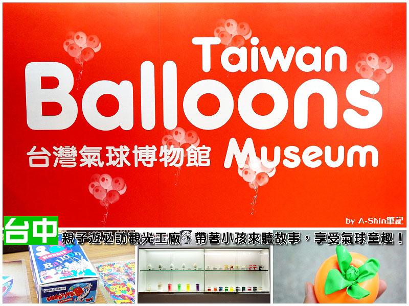 台中觀光工廠遊-秋季山城小旅行2