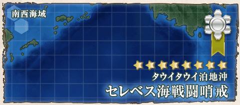 艦これ_2期_泊地周辺海域の安全確保を徹底せよ_1-5_7-1_7-2_001.png