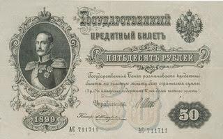 царские деньги России