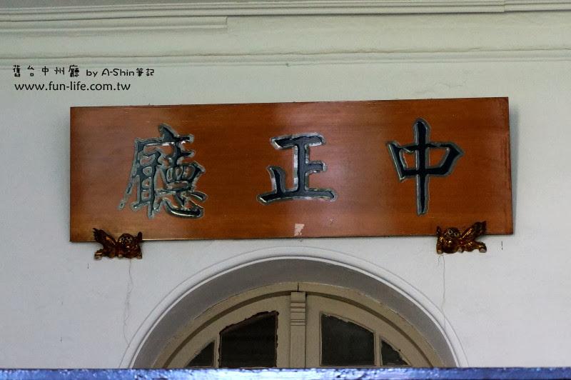 這裡無法入內參觀耶xd 台中州廳中正廳~哀黑揪