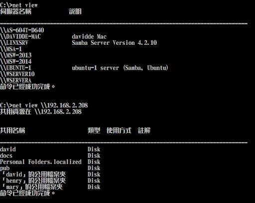 傲笑紅塵路: Windows. Linux與 OS X的檔案分享方法 (File Sharing Methods among Windows. Linux and OS X)