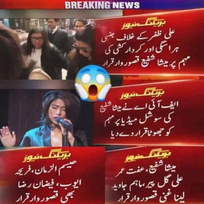 Sexual Harassment Case against Ali Zafar: 8 accused including Mesha Shafi pleaded guilty