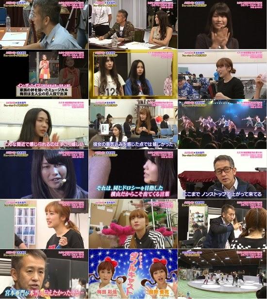 (TV-Variety)(720p) AKB48主演!宮本亜門ミュージカル「ウィズ」完全密着SP 150228