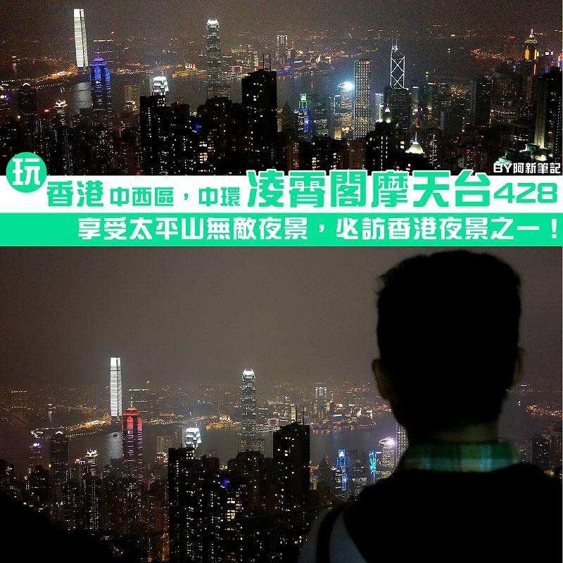 香港夜景,太平山夜景,凌霄閣摩天台-2