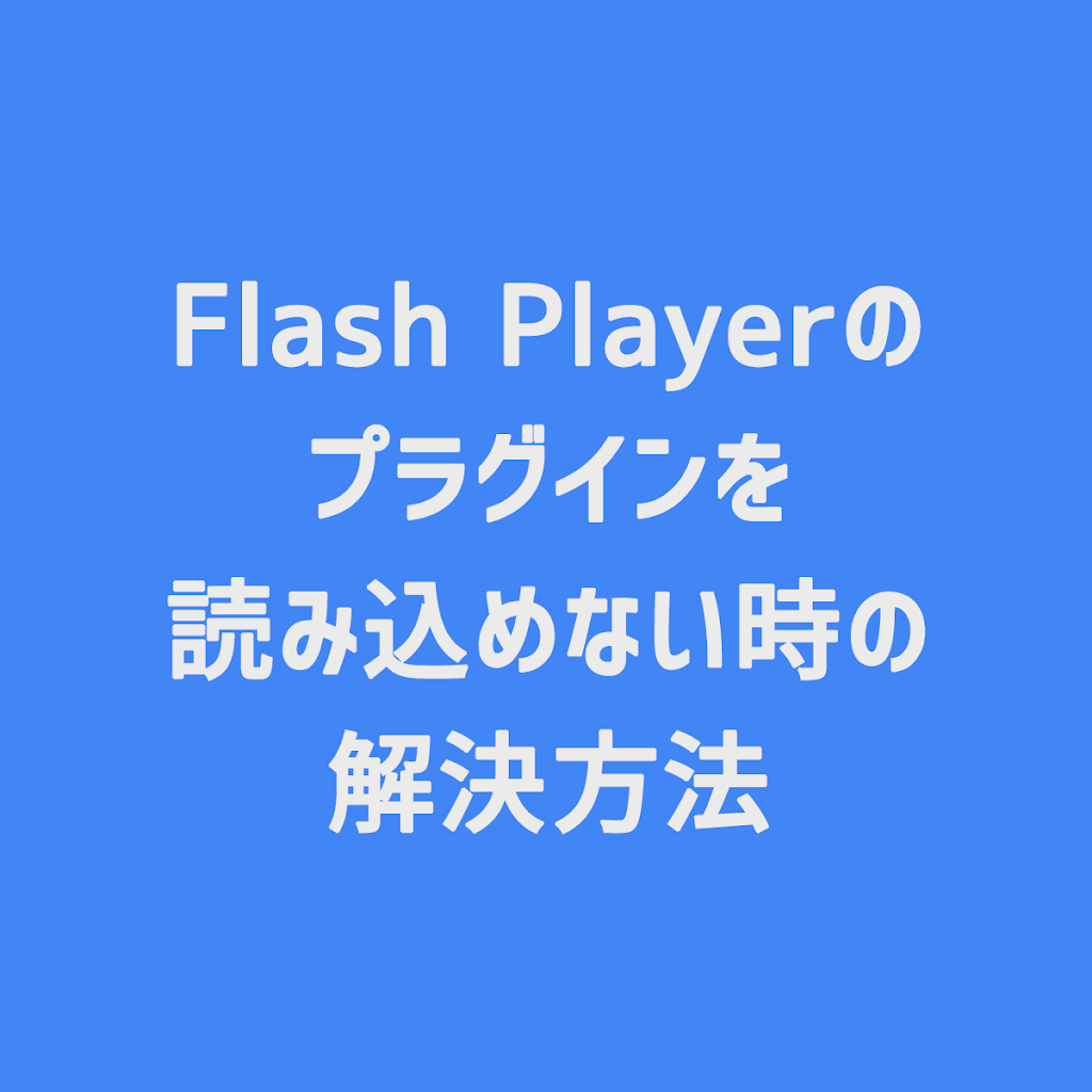 GoogleChrome-Adobe-Flash-Player-disable