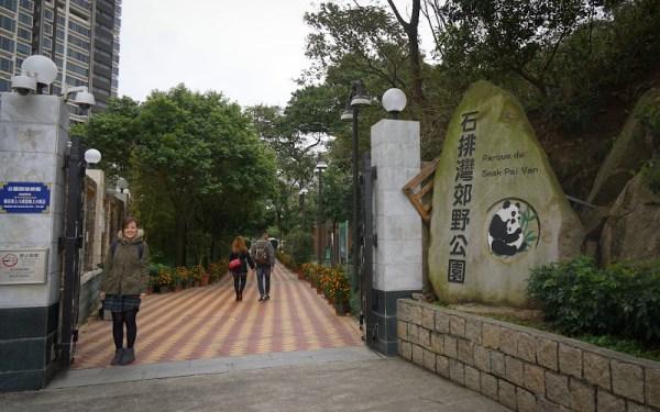 石排灣郊野公園