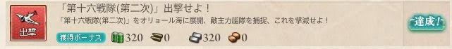 艦これ_2期_「第十六戦隊(第二次)」出撃せよ_2-3_02.jpg
