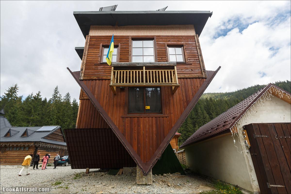 Перевёрнутый дом на хуторе, близ Яремче