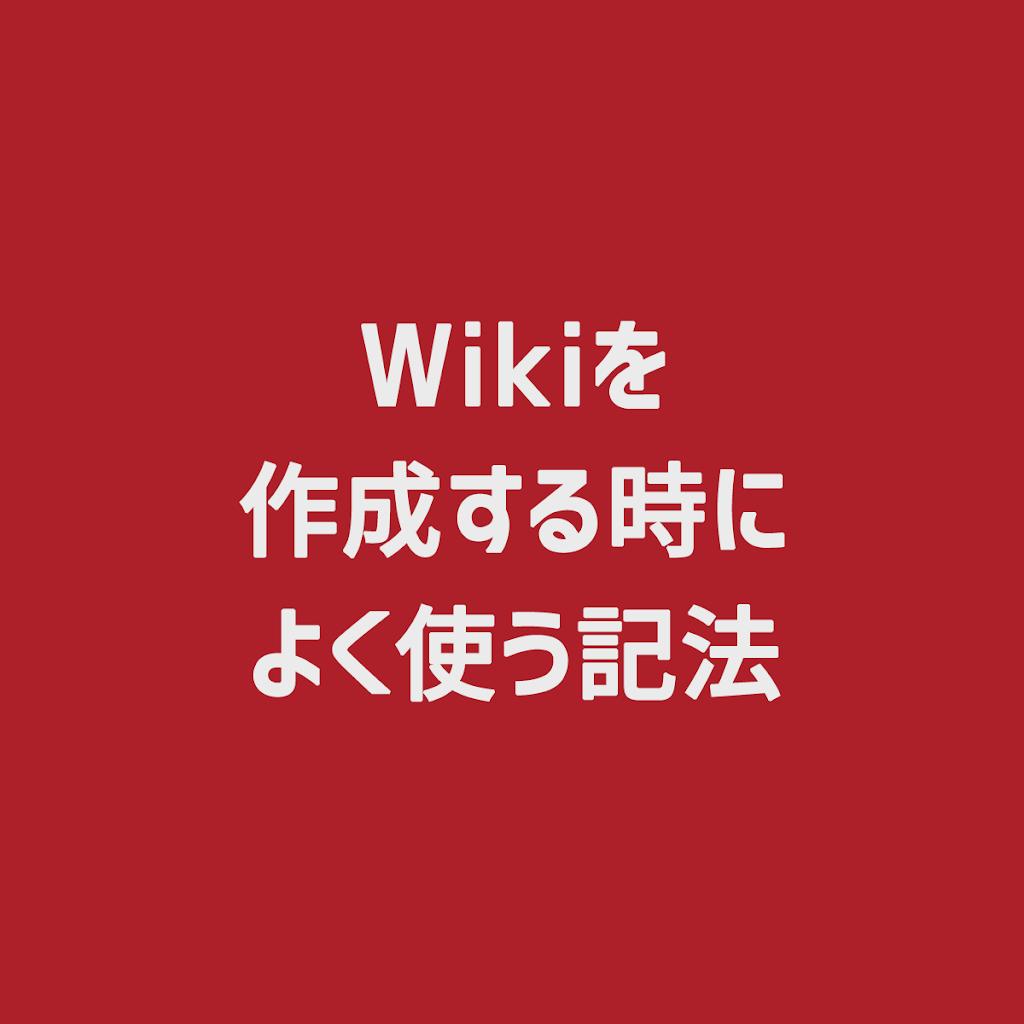Redmine】Wiki制作で大活躍!よく使う13の記法について   CGメソッド