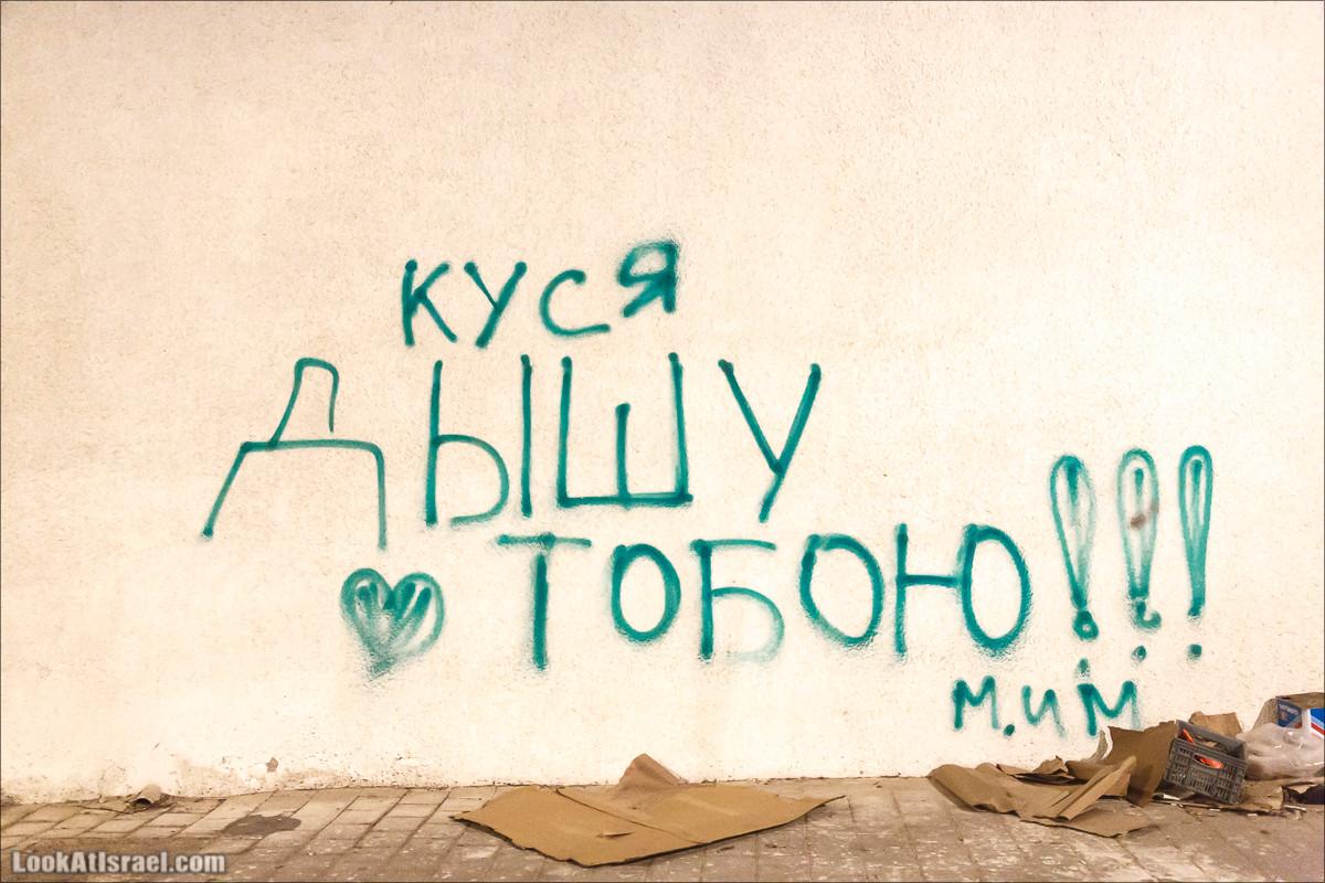 Граффити Тель-Авива по русски   LookAtIsrael.com - Фото путешествия по Израилю