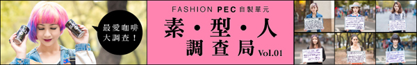 *2013 FASHION PEC型人一周 TOP5:5/05~5/15 8