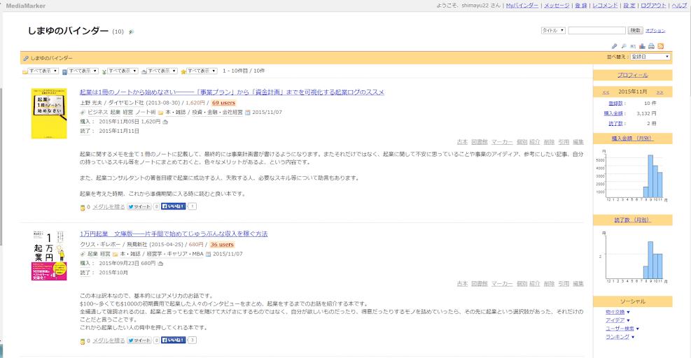 スクリーンショット 2015-11-19 23.30.04.png