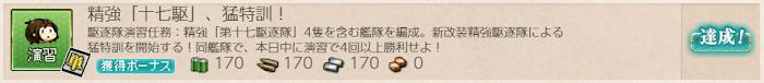 艦これ_2期_二期_演習_精強「十七駆」、猛特訓!_谷風_001.png