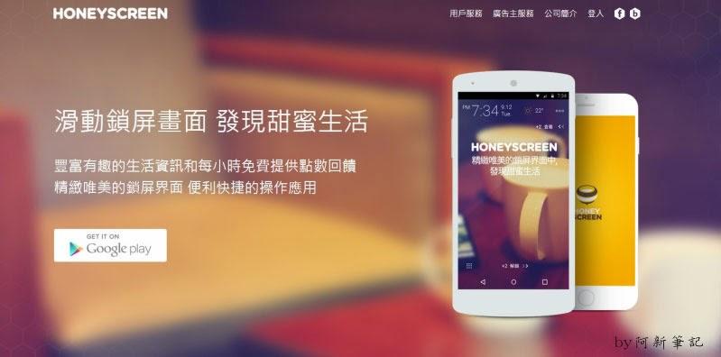 解鎖屏app,HoneyScreen