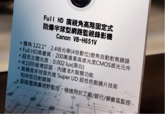 Canon VB-H651V 網路攝影機相關功能
