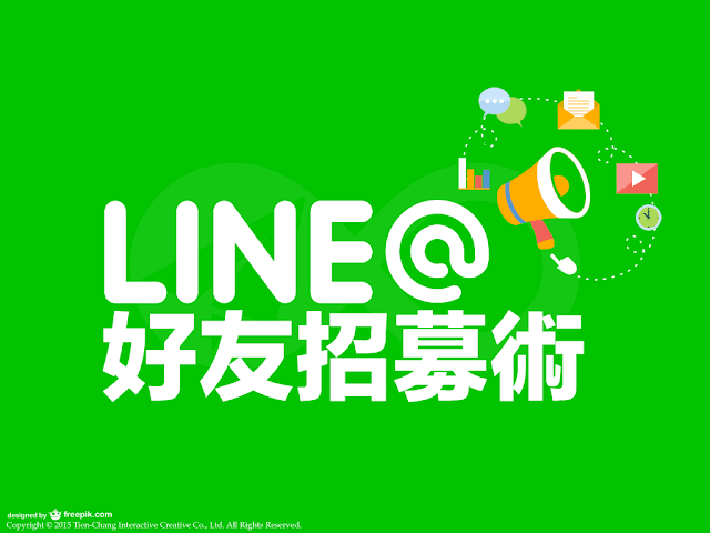 LINE@ 好友招募術