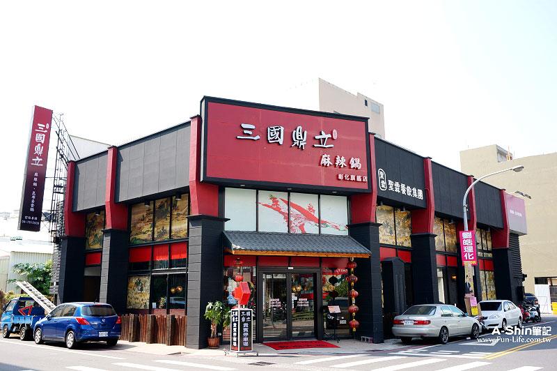 彰化餐廳-三國鼎立麻辣鍋1