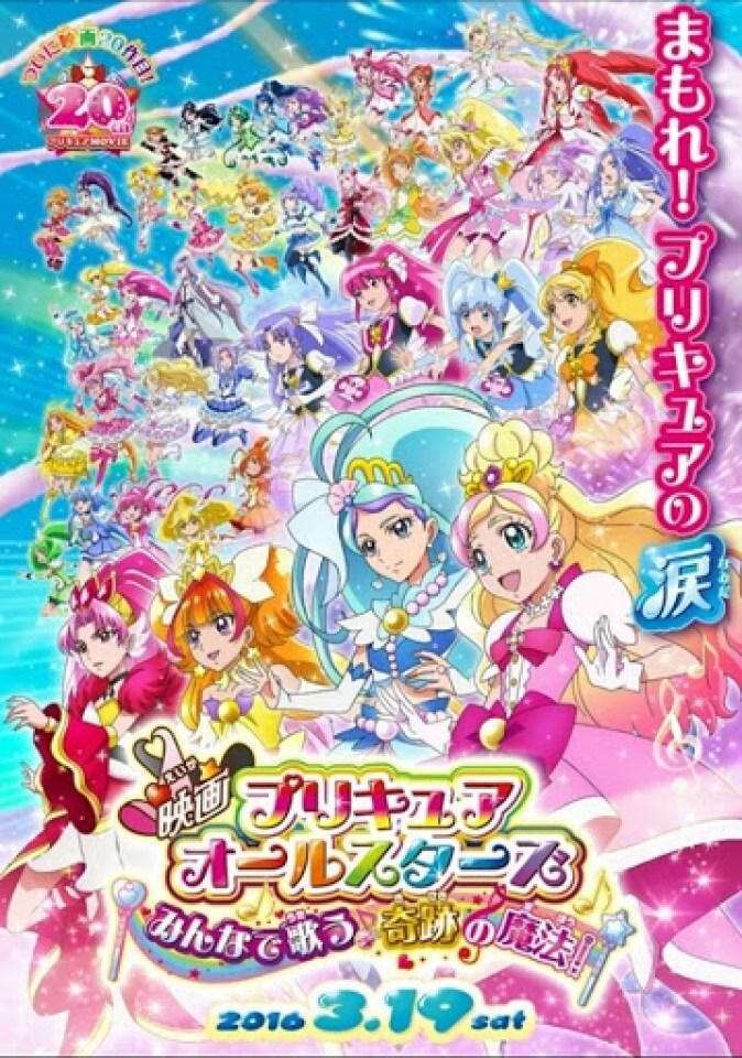Eiga Precure All Stars Minna de Utau Kiseki no Mahou