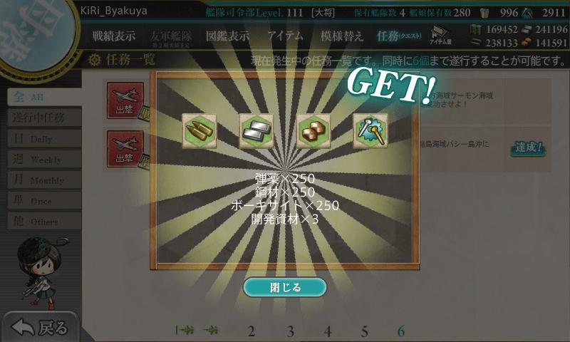 kancolle_20171025_update_ninmu_1_01.png