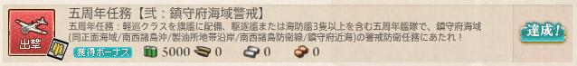 艦これ_五周年任務_弐_鎮守府海域警戒_02.png