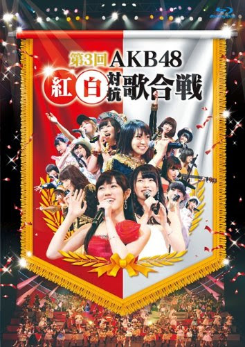 (Blu-ray Disc) 第3回AKB48 紅白対抗歌合戦