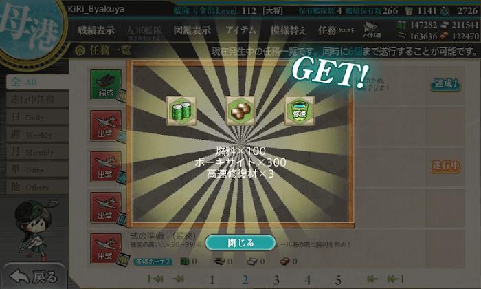 艦これ_精鋭「第二一駆逐隊」、抜錨準備!_01.png