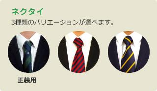 専修大学松戸高等学校の女子の制服2