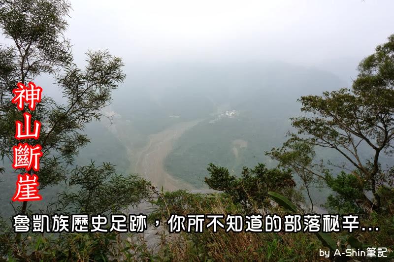 屏東霧台鄉神山斷崖