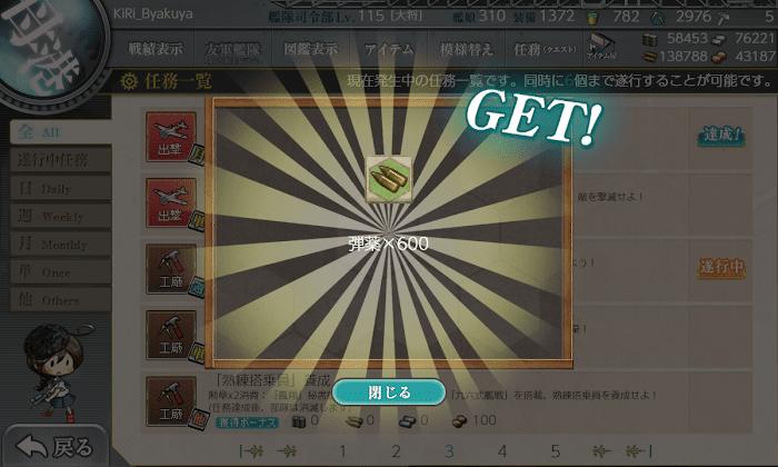 艦これ_2期_二期_6-1_6-1_「潜水艦隊」出撃せよ!_000.png