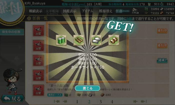 艦これ_新「三川艦隊」出撃せよ_2-3_004.png