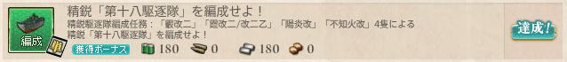 艦これ_精鋭「第十八駆逐隊」を編成せよ_00.png