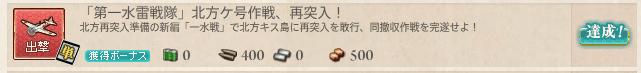 艦これ_第一水雷戦隊_北方ケ号作戦_再突入_03.png