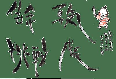かっこいい字を描く_10.png