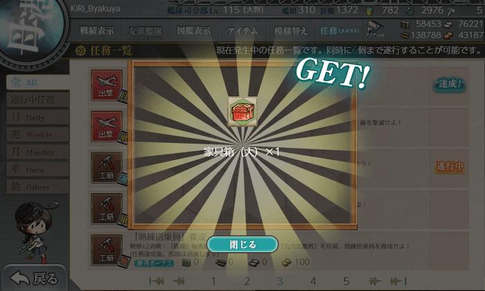 艦これ_2期_二期_6-1_6-1_「潜水艦隊」出撃せよ!_002.png