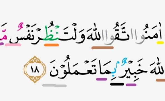 Tajwid Surat Al Hadid Ayat 27 Masrozak Dot Com Cute766