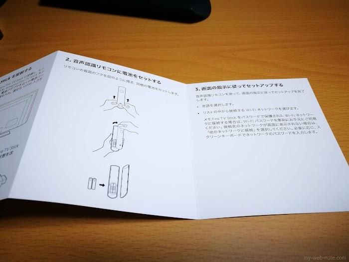 Fire_TV_Stick_新型_レビュー_10.jpg