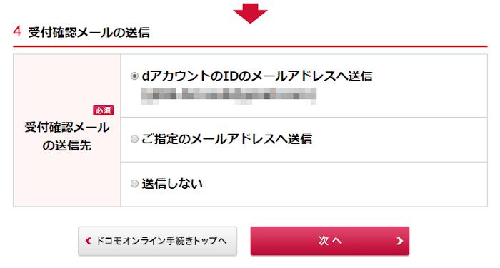 dアニメストア_登録_解約_16.png