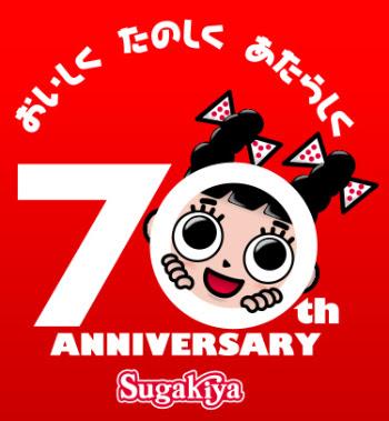 sugakiya_70anniversary.jpg