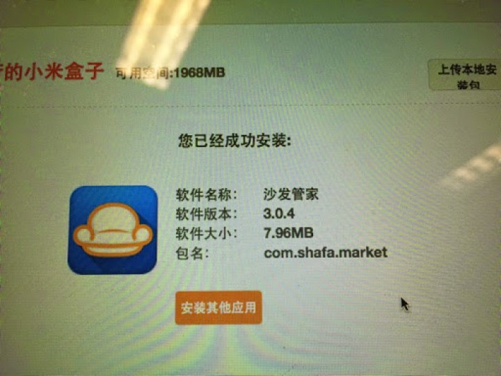 How to Install Apps on MiBox Mini 小米小盒子 from Xiaomi