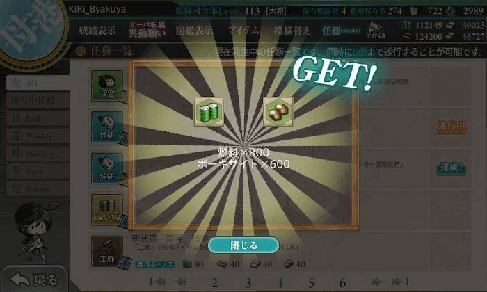 艦これ_「海防艦」、進発せよ!_08.png