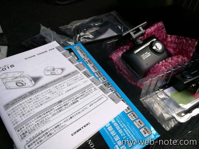 ドライブレコーダー_ドラレコ_おすすめ_前後_コムテック_001.jpg