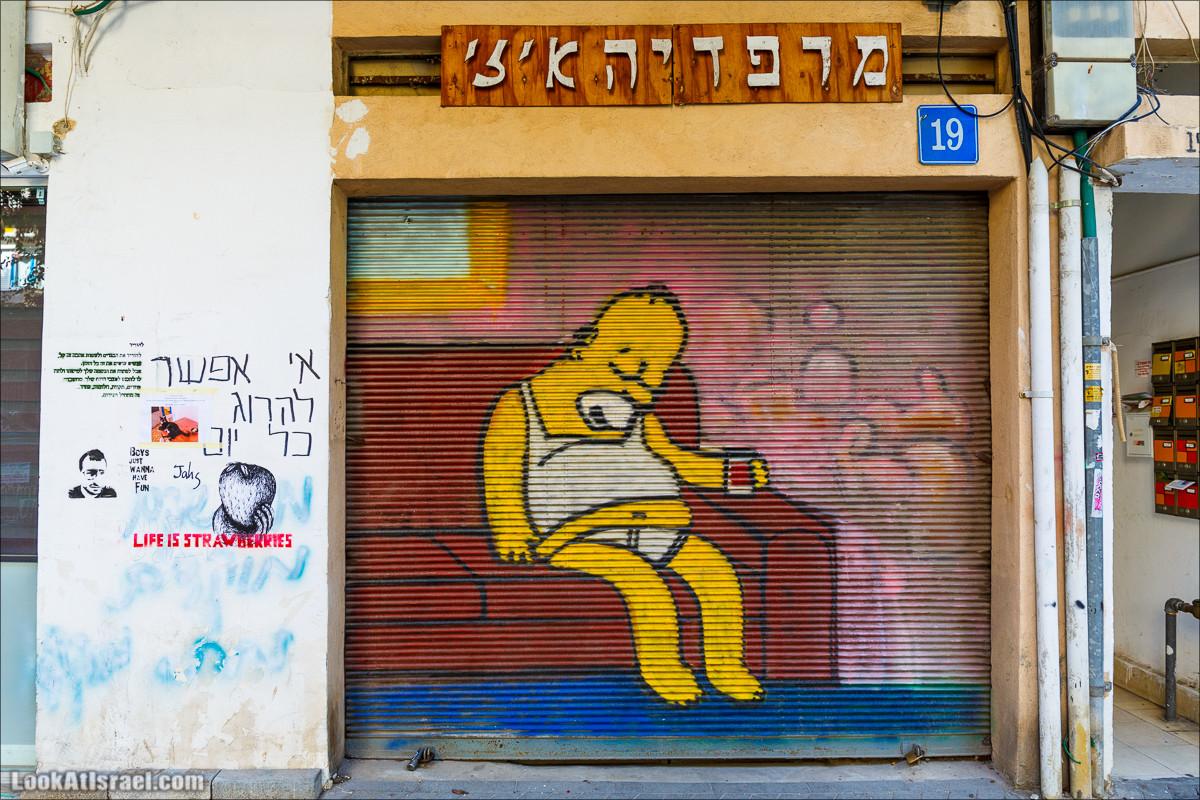 Симпсоны в Тель-Авиве