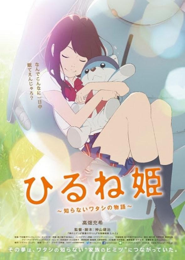Hirune Hime Shiranai Watashi no Monogatari