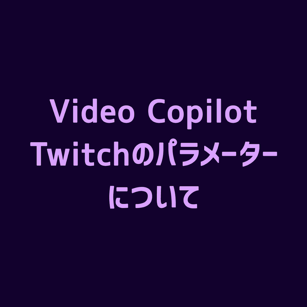 twitch after effects